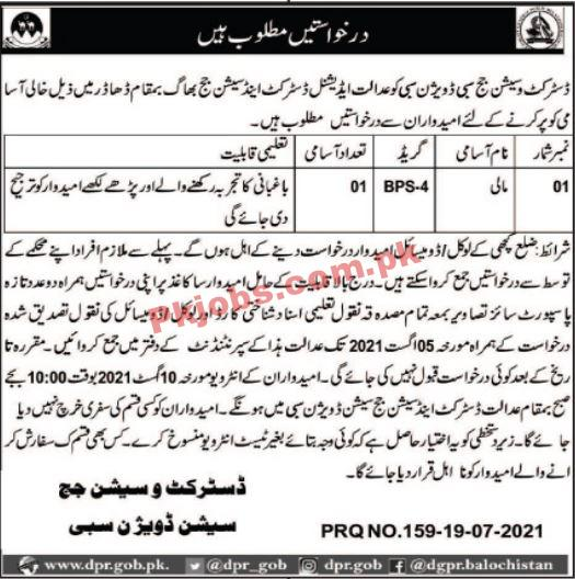 District & Session Judge Office Support Staff Management Pk Jobs