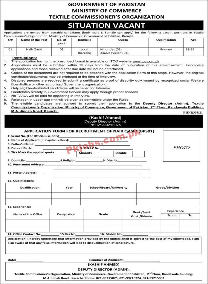 Ministry Of Commerce Announced Support Staff Pk Jobs 2021