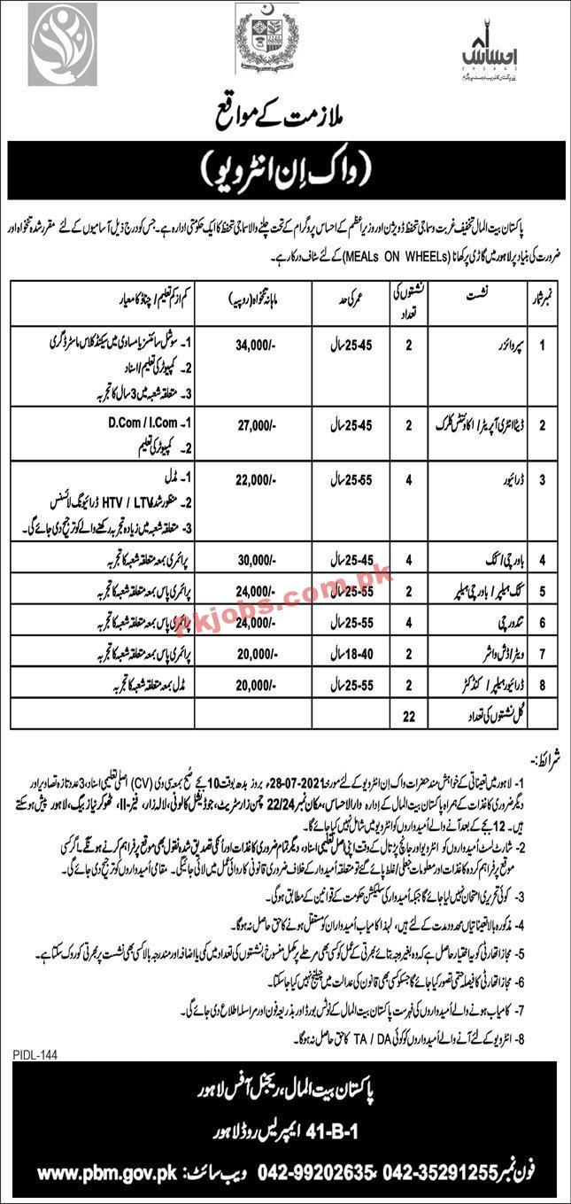 Pakistan Bait Ul Maal Ehsaas Program Announced Management Pk Jobs